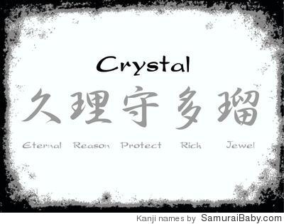 how to say crystal in japanese