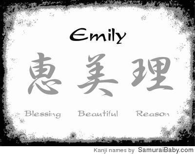 emily in japanese writing Emily brontë was born on 30 july 1818  charlotte brontë remains the primary source of information about emily, although as an elder sister, writing publicly .