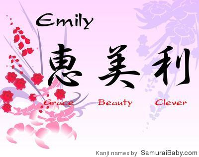 Graphics For Emily Name
